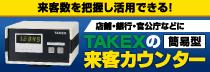 店舗・銀行・官公庁などにTAKEXの来客カウンター