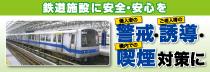 鉄道施設に安心・安全を!!