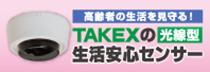 TAKEXの生活安心センサー