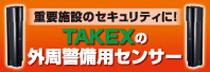重要施設の安全を守る!TAKEXの外周警備用センサー